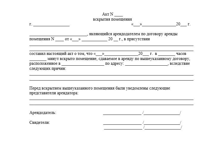 Начало документа «Акт вскрытия помещения»