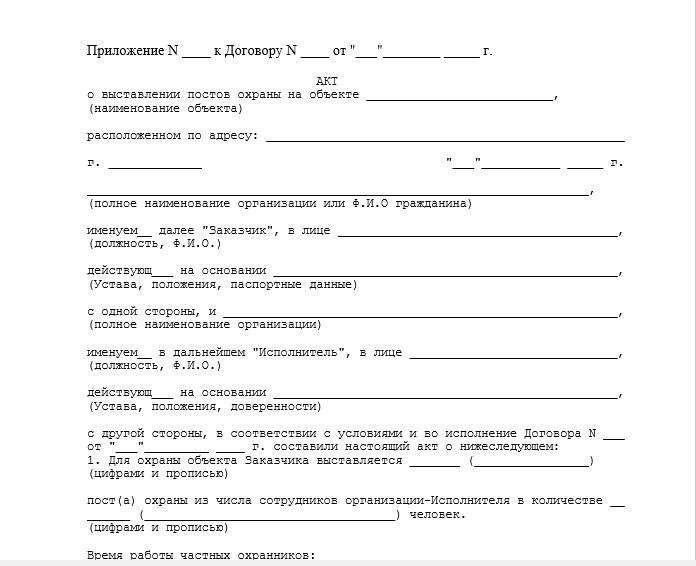 Начало документа «Акт выставления поста охраны»