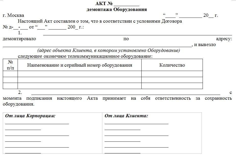 Начало документа «Акт демонтажа оборудования»