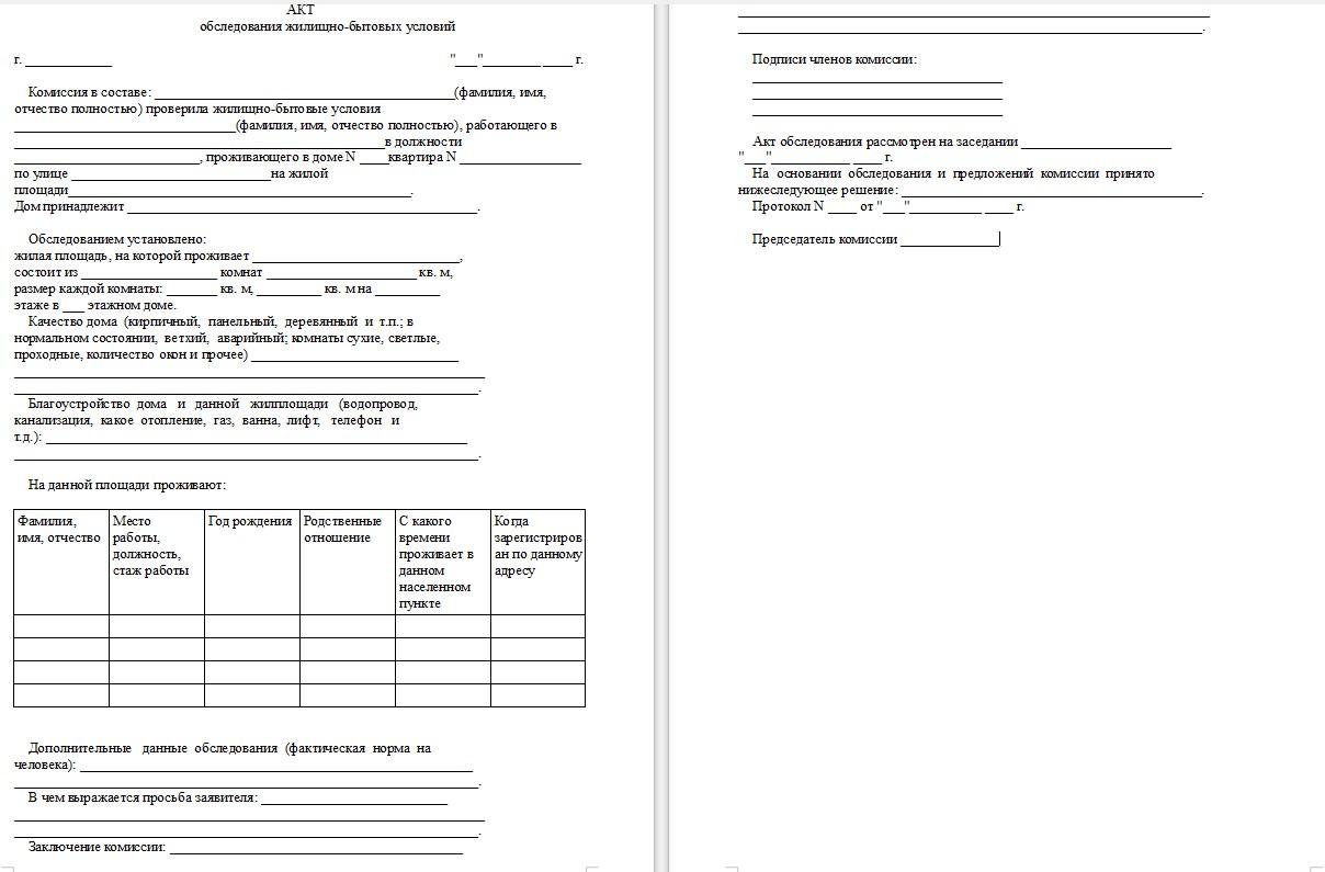 акт проверки жилищных условий образец заполнения мвд