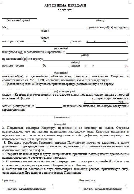 Начало документа «Акт приема передачи квартиры»