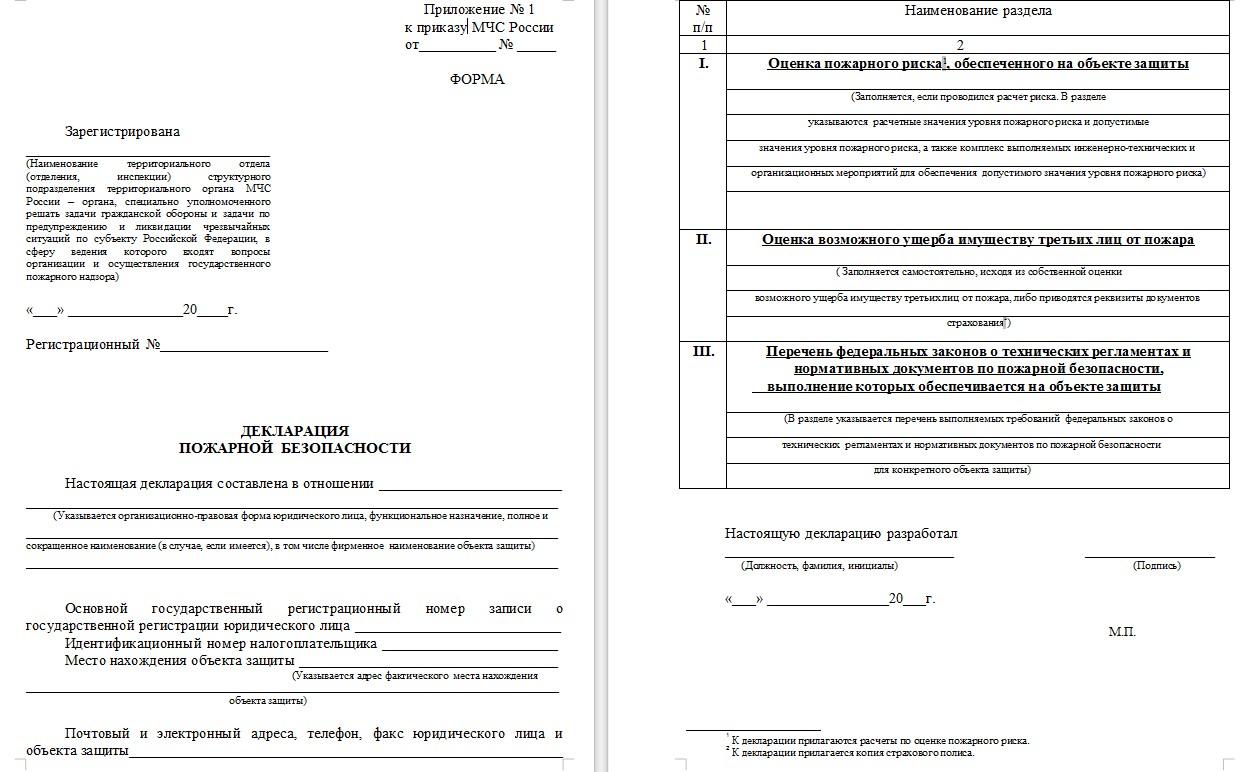 Начало документа «Декларация пожарной безопасности»