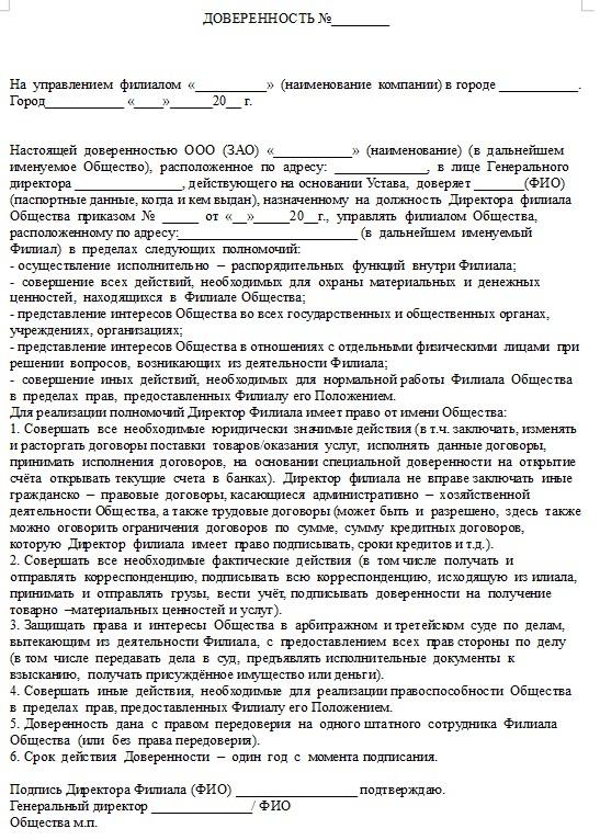Начало документа «Доверенность на директора»