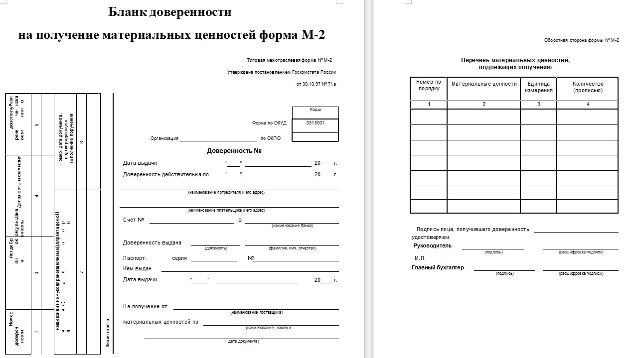Начало документа «Доверенность на получение товара»