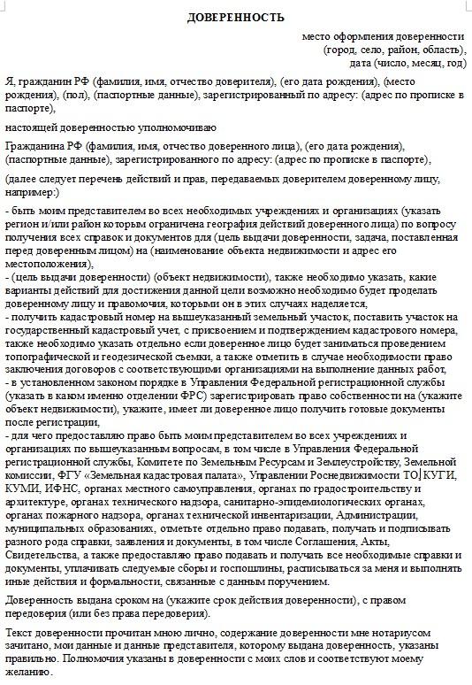 Начало документа «Доверенность на продажу земельного участка»