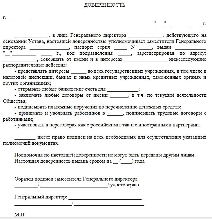 Начало документа «Доверенность на заместителя директора»