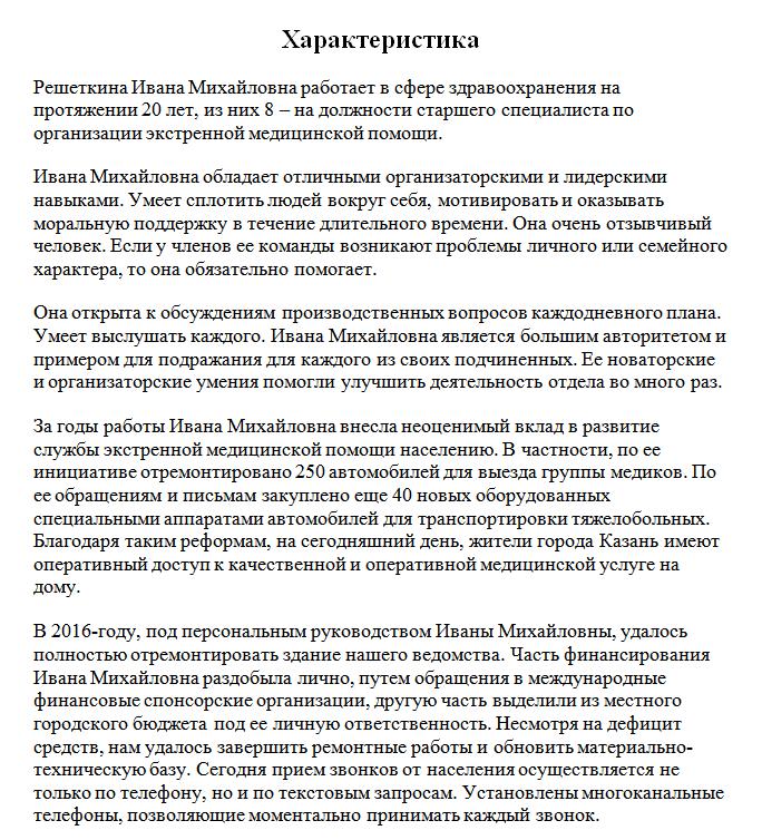 Начало документа «Характеристика для награждения почетной грамотой министерства»