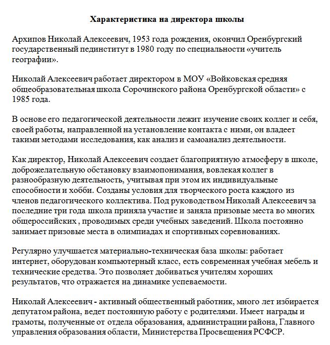 Начало документа «Характеристика на директора школы»