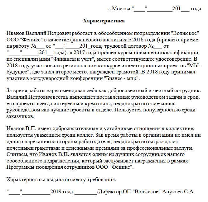Начало документа «Характеристика на работника для награждения»