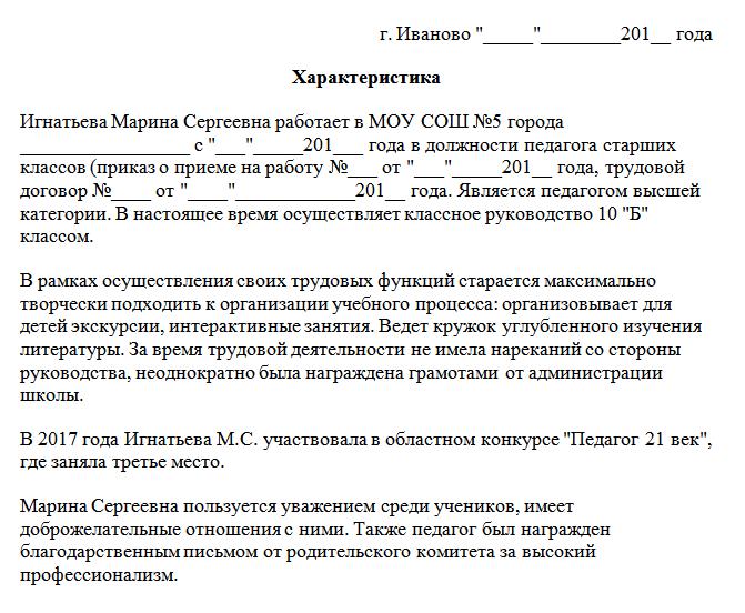 Начало документа «Характеристика на учителя»