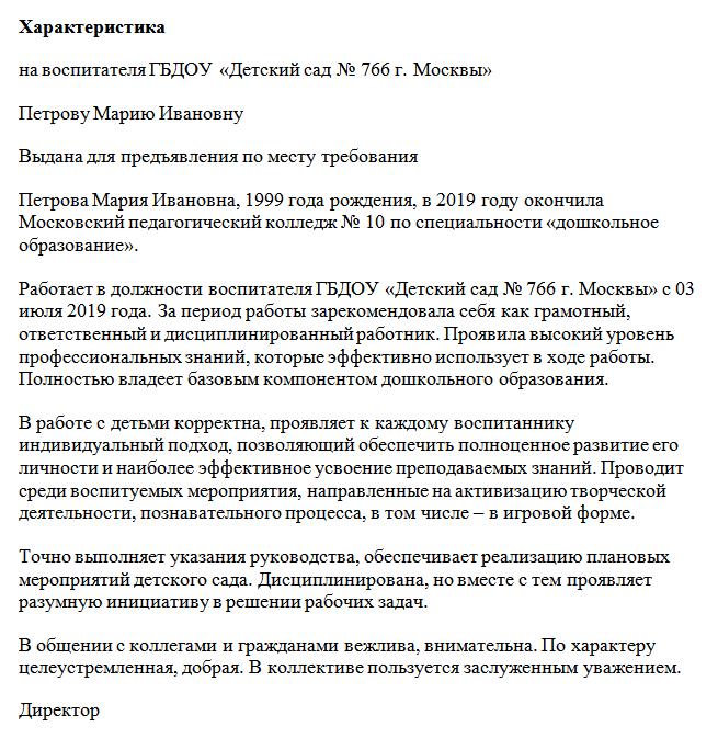 Начало документа «Характеристика на воспитателя ДОУ»