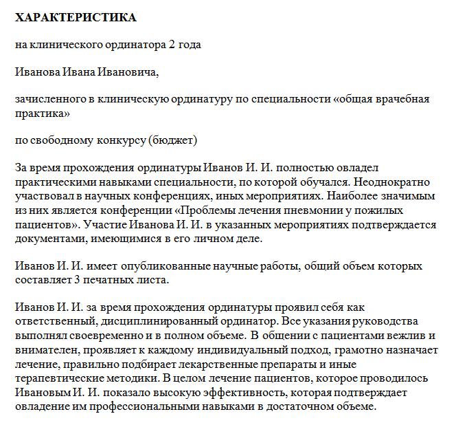 Начало документа «Характеристика ординатора»