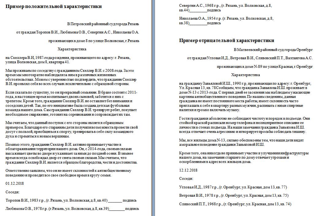 Начало документа «Характеристика от соседей в суд»