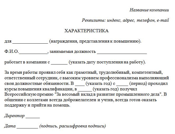 Начало документа «Характеристика сотрудника»