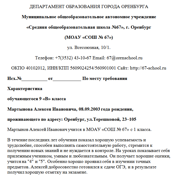 Начало документа «Характеристика выпускника 9 класса»