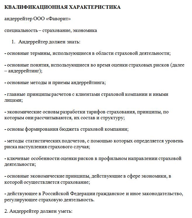 Начало документа «Квалификационная характеристика»