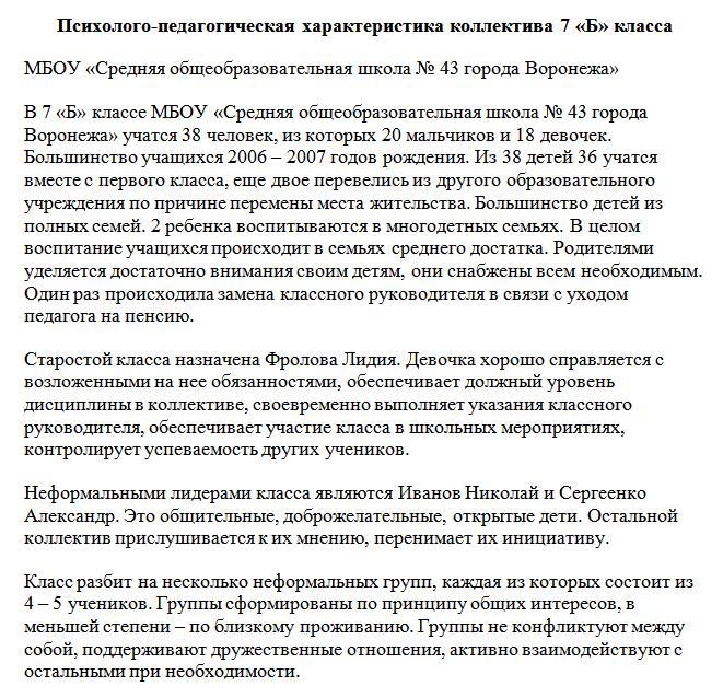 Начало документа «Психолого-педагогическая характеристика класса»