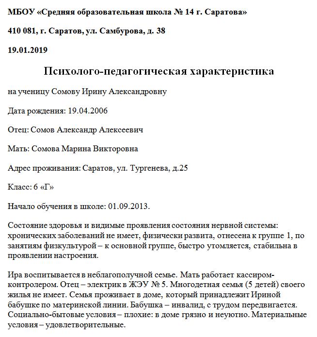 Начало документа «Психолого-педагогическая характеристика ученика»