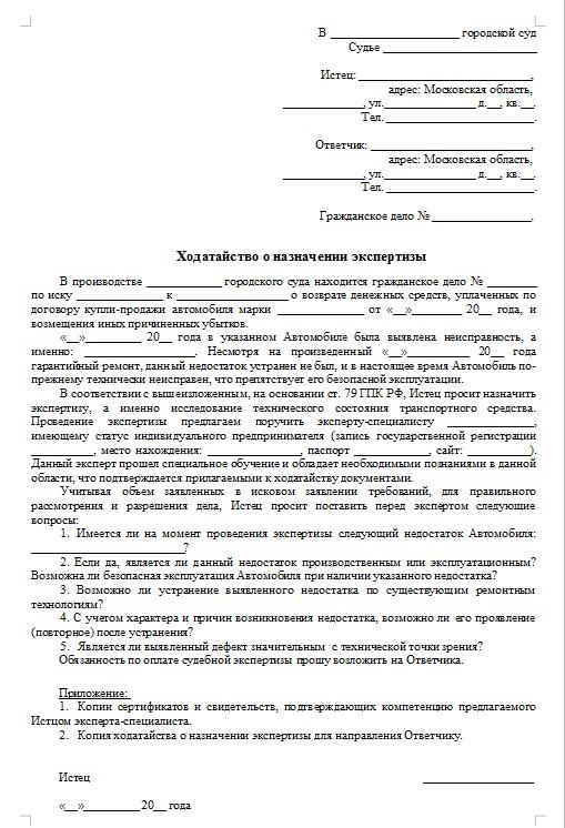 Начало документа «Ходатайство о назначении экспертизы»