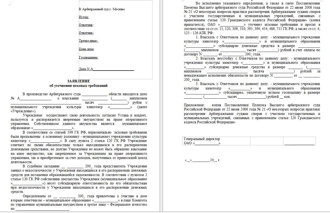 Начало документа «Ходатайство об уточнении исковых требований»