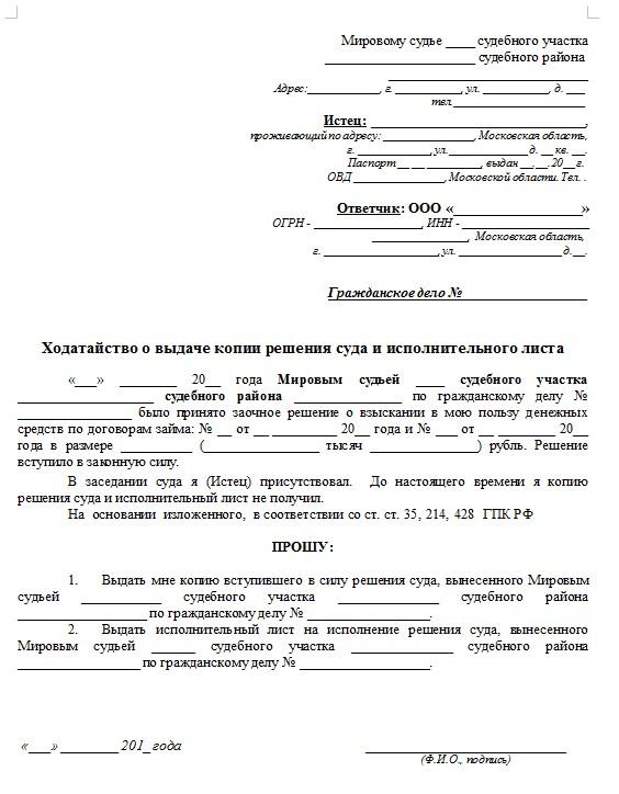 Начало документа «Ходатайство в мировой суд»