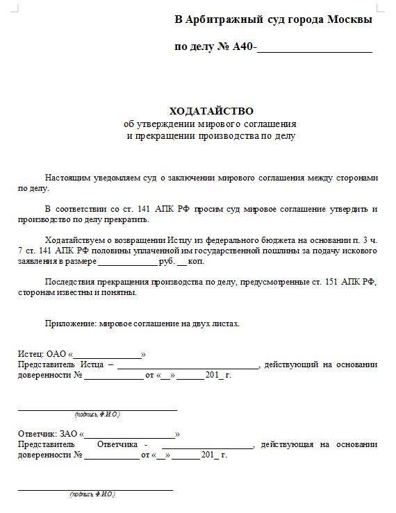 Начало документа «Ходатайство в суд об утверждении мирового соглашения»