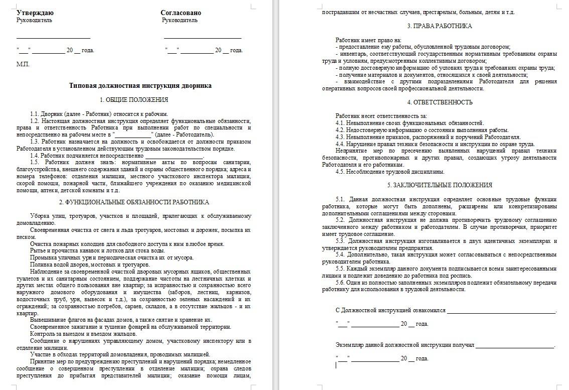 должностные инструкции сторожа в казахстане скачать бесплатно