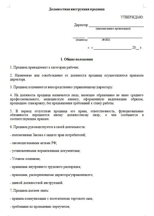 Должностная инструкция продавца алкогольной продукции образец работа на дому бухгалтер тула