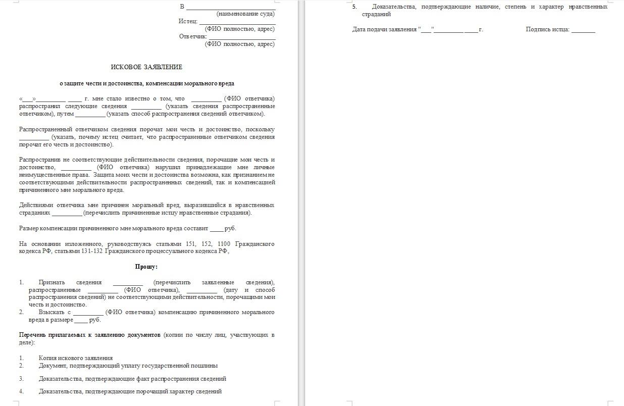 информация гостиницах заявление на мужа о распространении фотографий адрес телефон