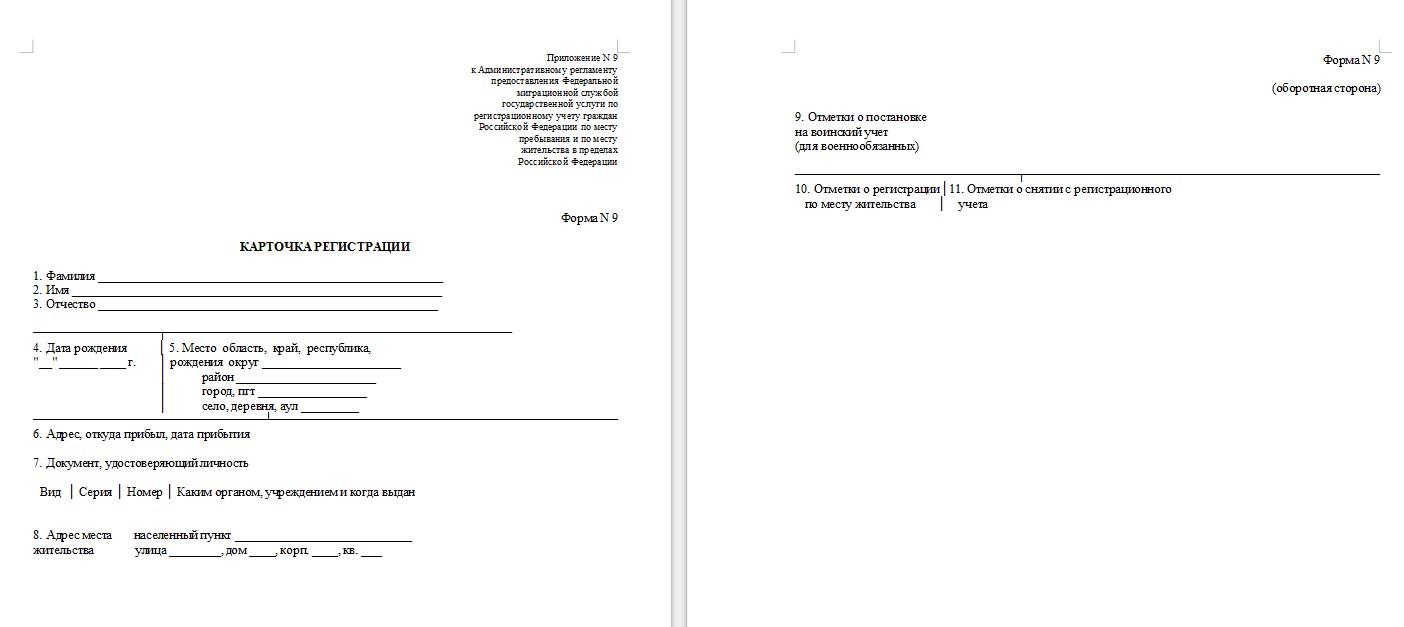 Начало документа «Карточка регистрации (форма 9)»