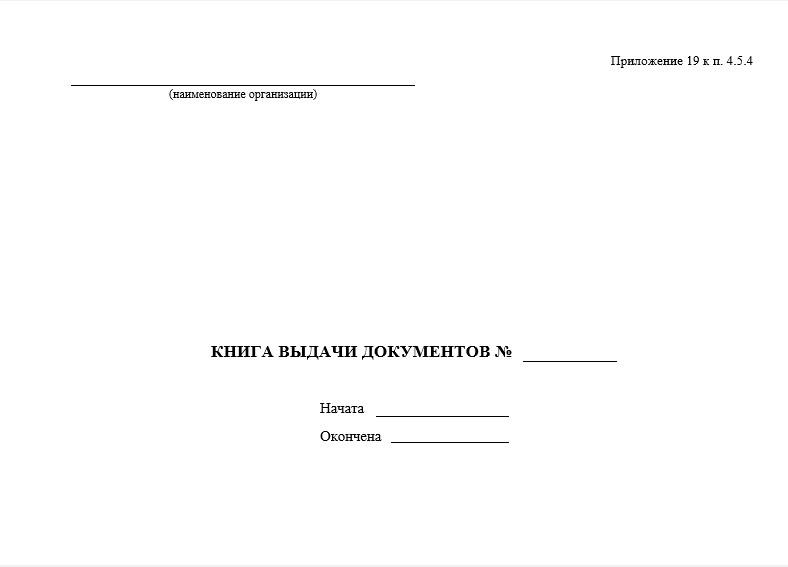 Начало документа «Книга выдачи дел из хранилища»