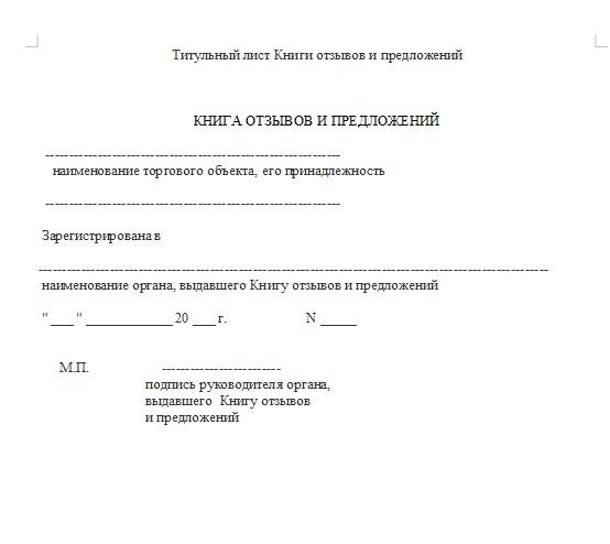 лебедев титульный лист книги отзывов и предложений образец если планируется отметить