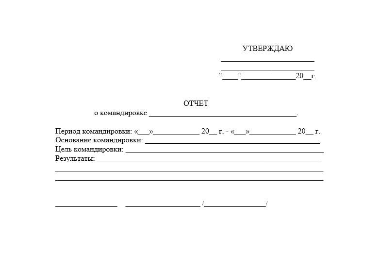Начало документа «Отчет о командировке»