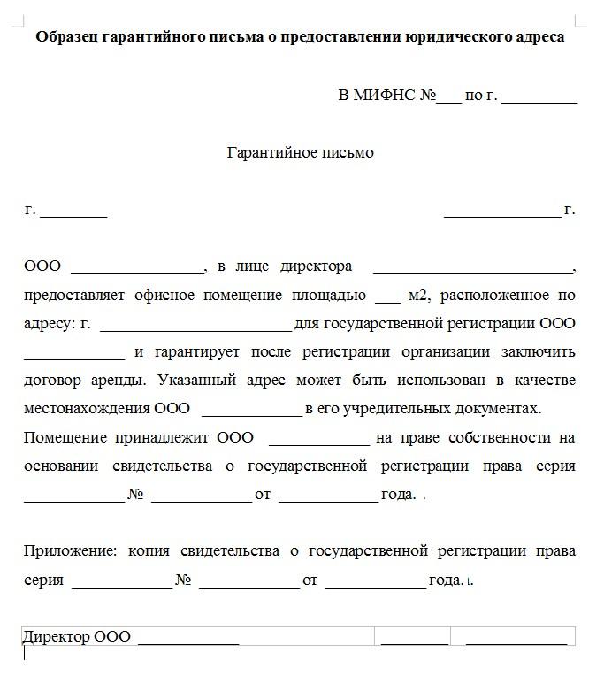 Начало документа «Гарантийное письмо о предоставлении юридического адреса»