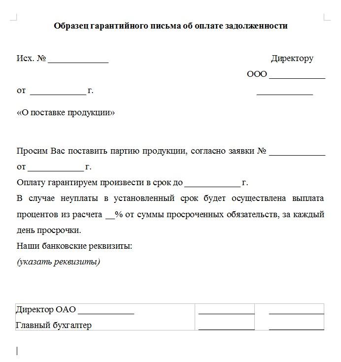 Начало документа «Гарантийное письмо об оплате»