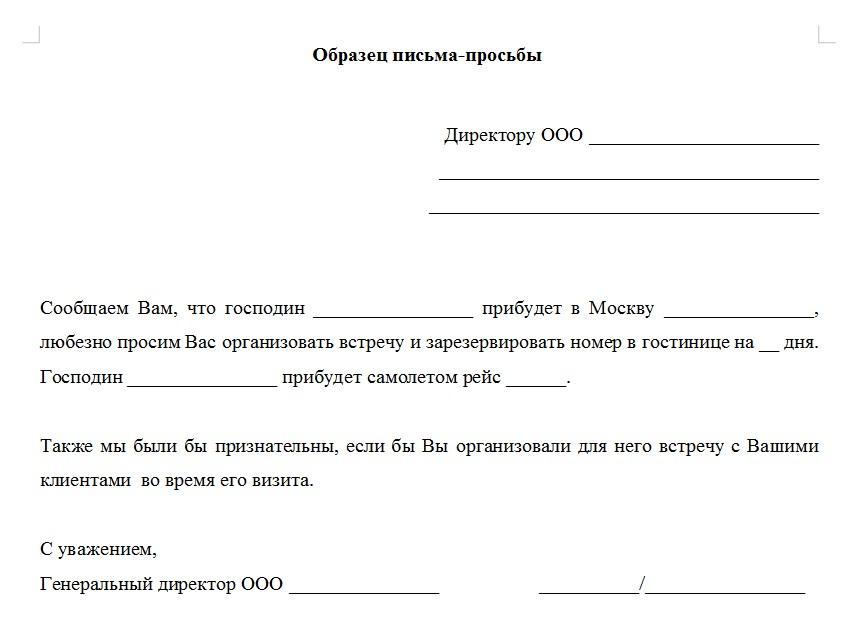 Начало документа «Письмо-просьба»