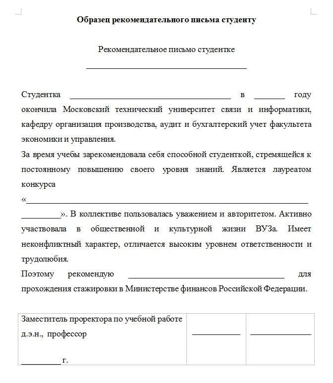 Рекомендательное письмо на студентку