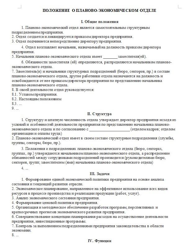 Начало документа «Положение о планово экономическом отделе»