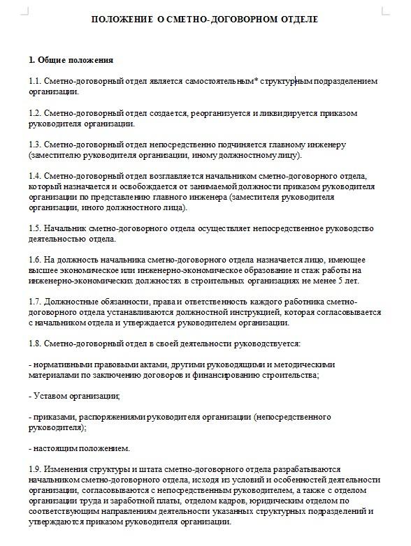Начало документа «Положение о сметном отделе»