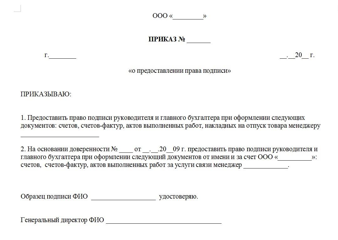 Начало документа «Приказ на право подписи»
