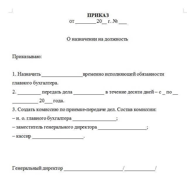 Регистрация главного бухгалтера в ооо реклама юридических и бухгалтерских услуг