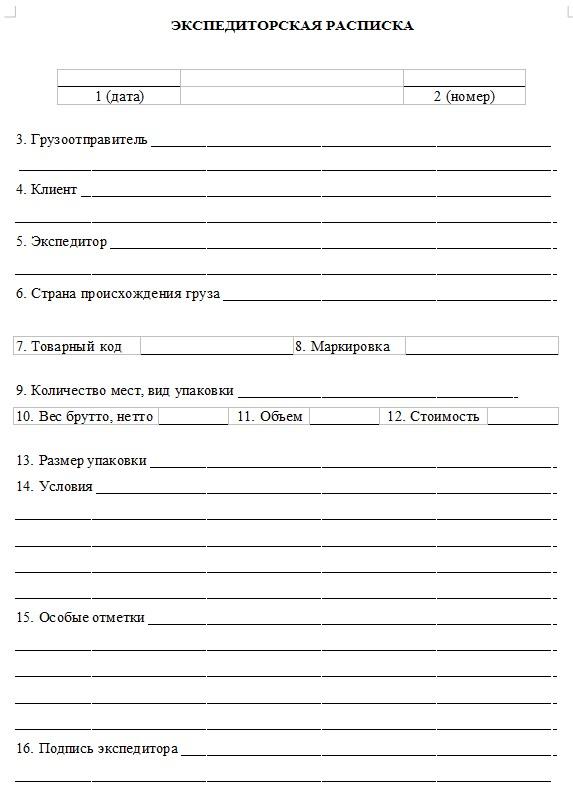 Начало документа «Экспедиторская расписка»