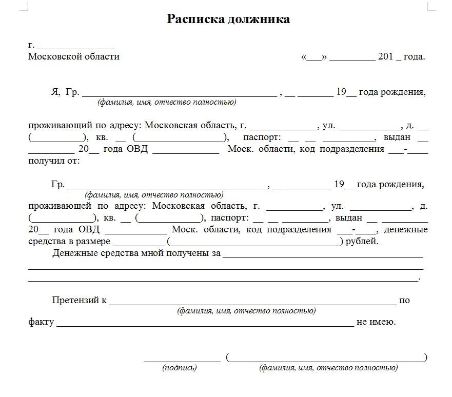 Начало документа «Расписка должника»