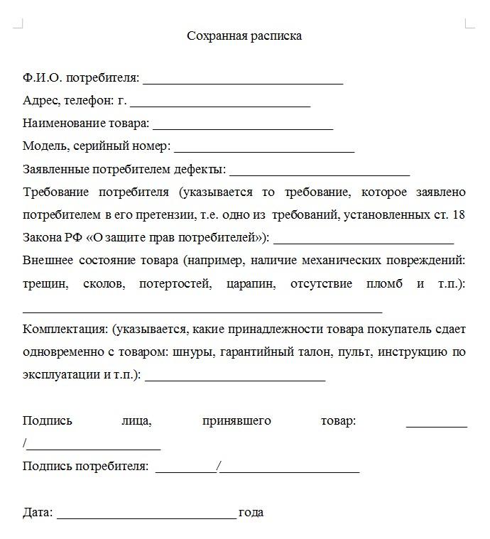 Начало документа «Сохранная расписка»