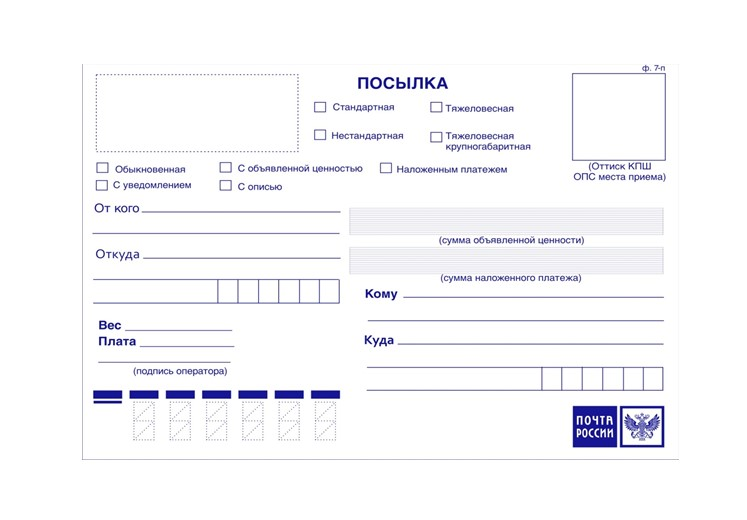 Начало документа «Форма 7-п. Адресный ярлык на посылку»