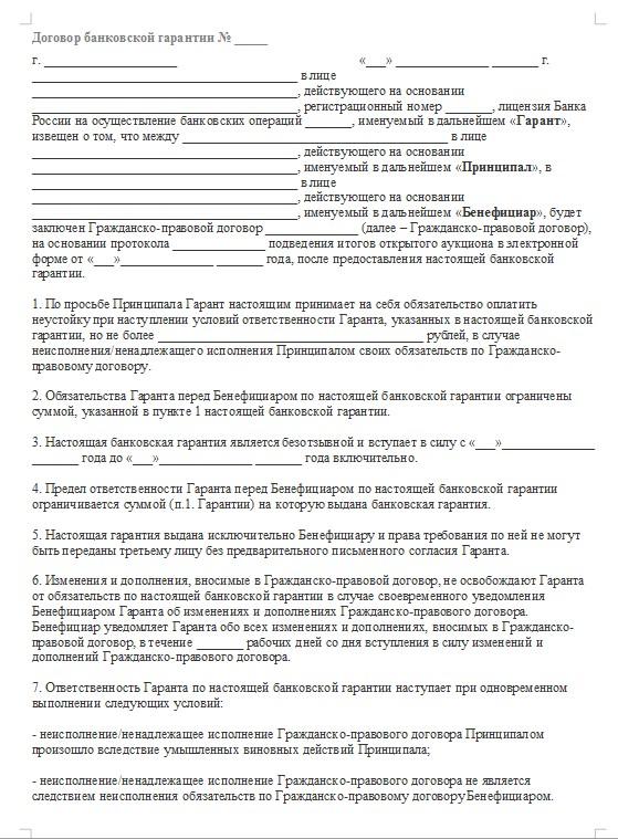 Начало документа «Банковская гарантия»