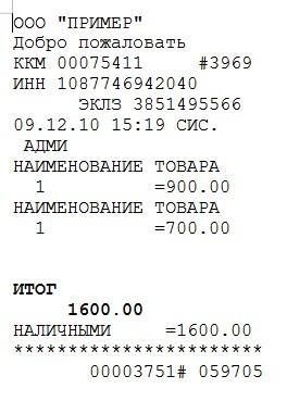 Начало документа «Кассовый чек»