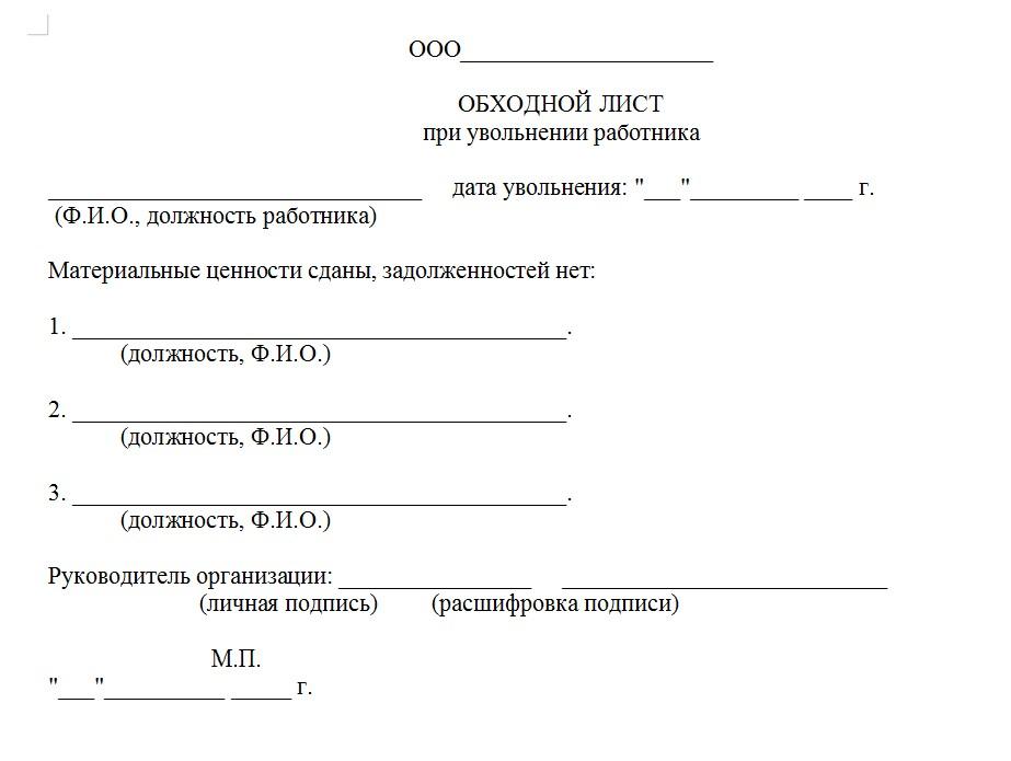 Начало документа «Обходной лист при увольнении работника»