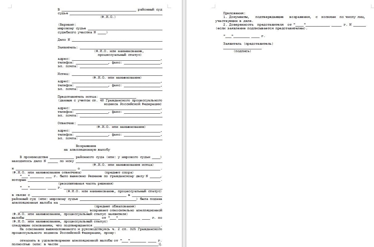 Начало документа «Отзыв на апелляционную жалобу по гражданскому делу»