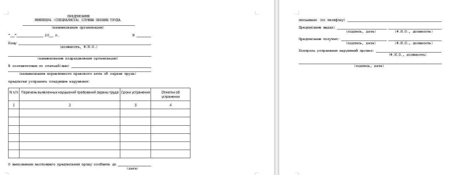Начало документа «Предписание инженера по охране труда»